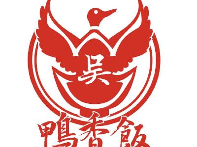 吳家鴨香飯(永康店)