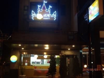台南市私立喬登貝比托嬰中心相關照片8