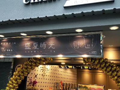 米里飲料店