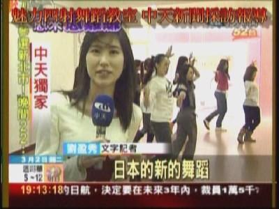 魅力四射舞蹈教室 中天新聞採訪報導