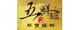 五鮮級餐飲文化有限公司