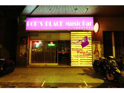 POPS Place 万爺音樂會館(開利市商行)相關照片1