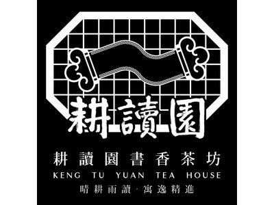 耕讀園家族品牌(大樂老茶苑)相關照片10