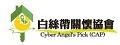 社團法人中華白絲帶關懷協會