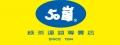 50嵐綠茶連鎖專賣店新竹新埔店(金玉茶行)
