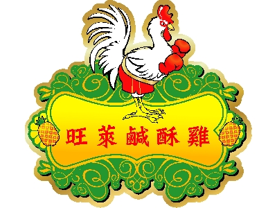 旺萊食品有限公司相關照片1