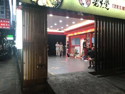 鮮莫國際有限公司(老先覺麻辣窯燒鍋-台北興安店)相關照片2