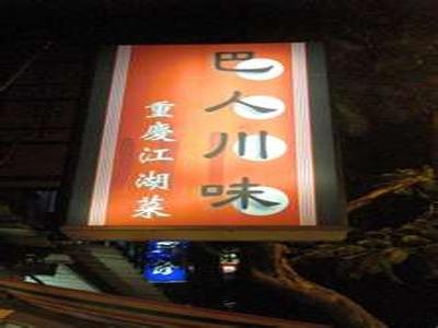 巴人川味重慶江湖菜相關照片4
