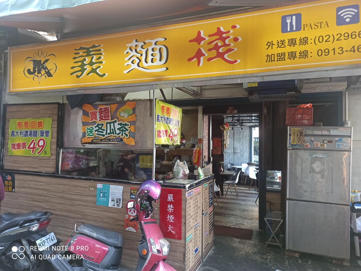 義麵棧小吃店相關照片1