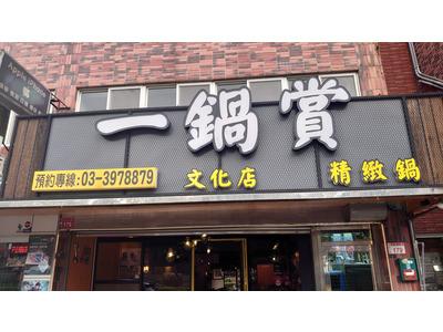 一鍋賞店外照片
