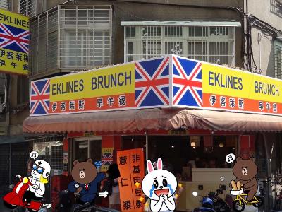 伊客萊斯早午餐相關照片1