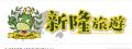 新隆旅行社有限公司