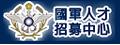 國軍人才招募中心(國防部人次室)