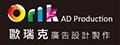 歐瑞克廣告工程有限公司