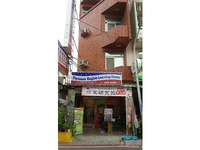 台南市私立費曼文理短期補習班相關照片1