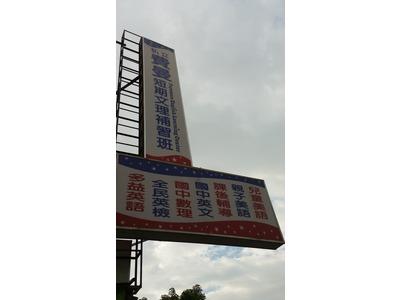 台南市私立費曼文理短期補習班相關照片2
