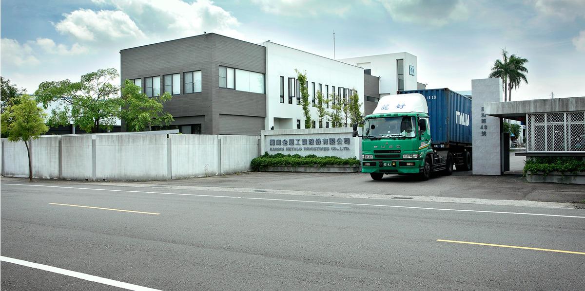 開南金屬工業股份有限公司相關照片3