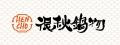 『很秋鍋物』晉業餐飲有限公司