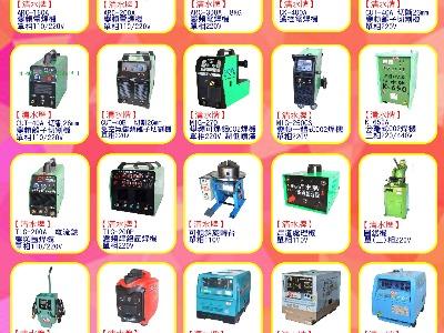 清水牌焊切機.發電機.