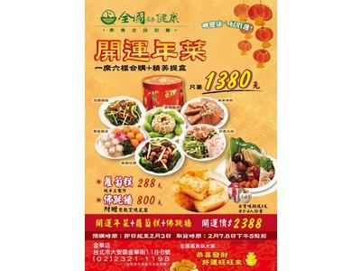 全國健康素食餐飲連鎖(饕客美味股份有限公司)相關照片4