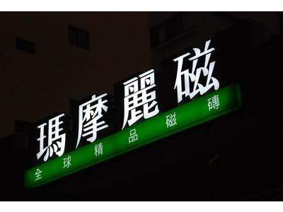 合檠國際有限公司相關照片3