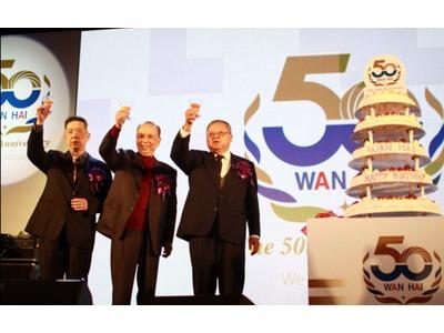 萬海集團50週年慶祝酒會