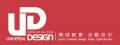 環球創意 活動設計U-Design