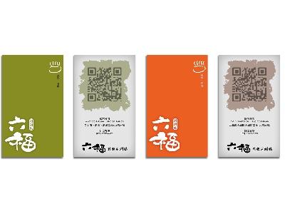 六福涮涮鍋相關照片2