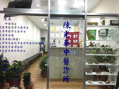 陳光華中醫診所相關照片1