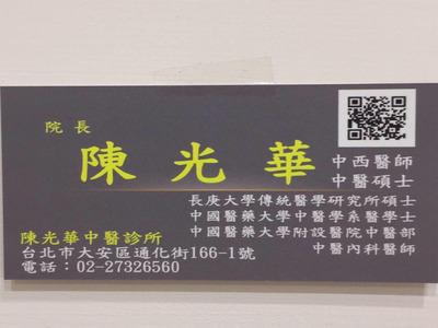 陳光華中醫診所相關照片2