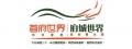 首府世界悠活會館(昌隆開發有限公司)