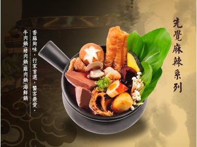老先覺麻辣窯燒鍋(彰化金馬店.彰化彰南店)相關照片9