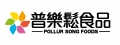 普樂鬆食品POLLUR SONG FOODS