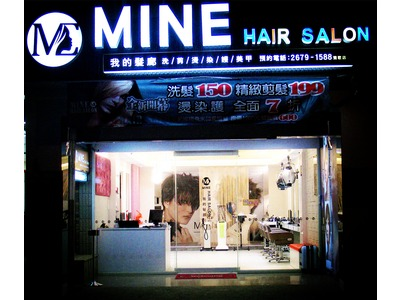MINE 新北鶯歌店