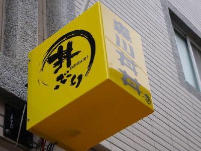 森川丼丼相關照片1