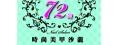 72變時尚美甲沙龍