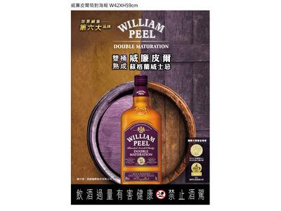 威廉皮爾雙桶熟成威士忌