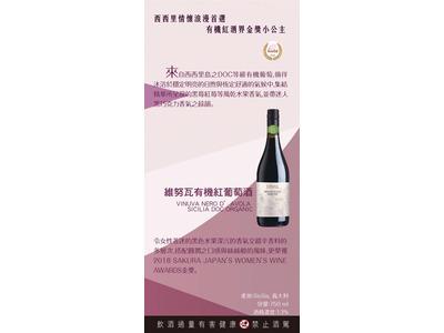 維努瓦有機紅葡萄酒