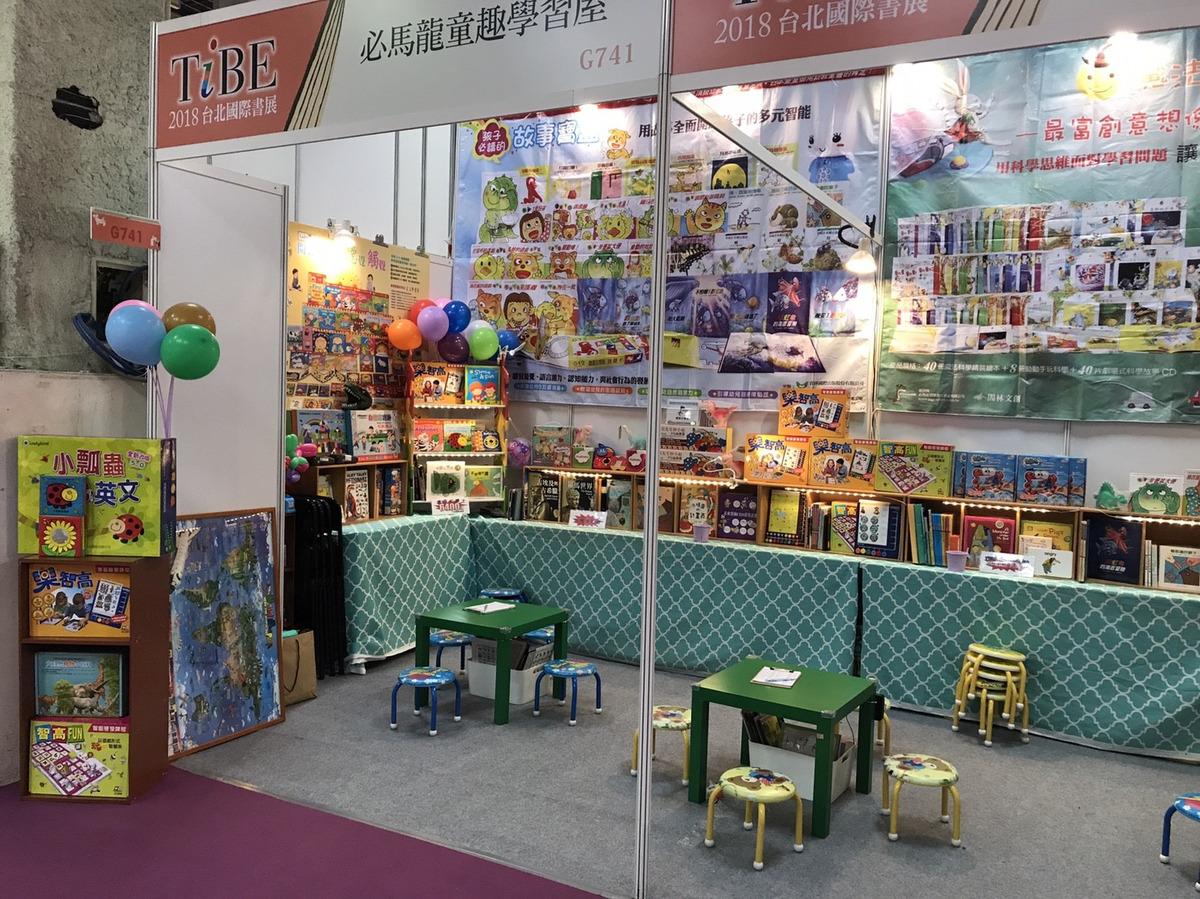 必馬龍國際文化事業有限公司相關照片7