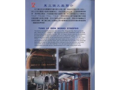 東立鐵工廠相關照片1
