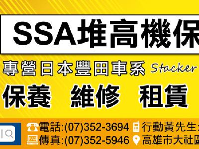 SSA堆高機保修聯盟