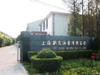 新昌實業上海廠