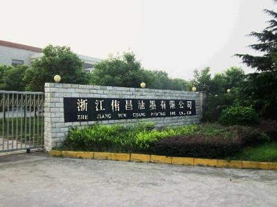 新昌實業浙江廠