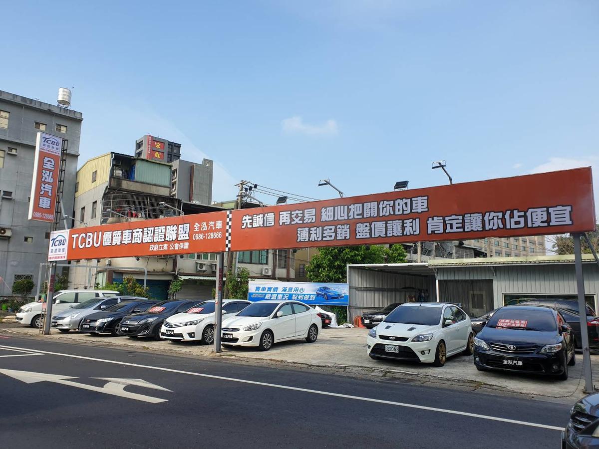 川泓汽車有限公司相關照片1
