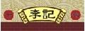 李記紅茶冰漢口店