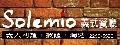Solemio義式餐廳(義鄉食坊)