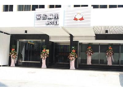 捷喬商務旅館相關照片1