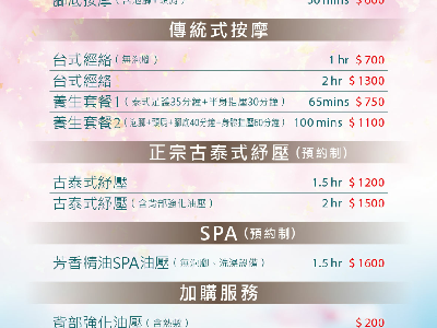 價目及營業項目