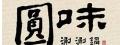 圓味涮涮鍋大同民族店(方圓美饌有限公司)