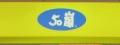 50嵐 (安平茶行/安平店)